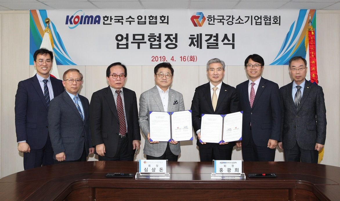 Welcome to KOIMA(Korea Importers Association) Website